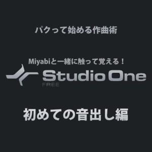 studioone12