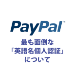 paypal_auth
