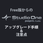 studioone_ape_upgrade