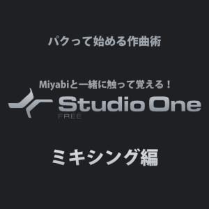 studioone_mix