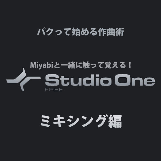 studioone_mix