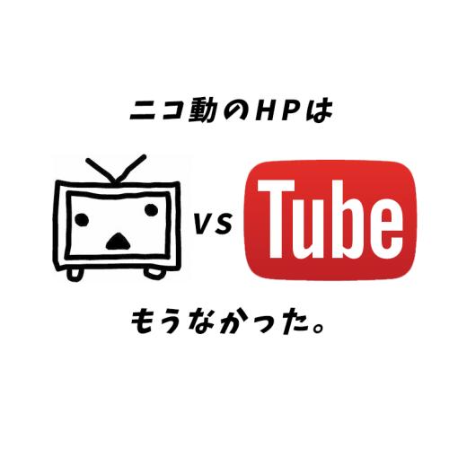 nico_vs_youtube